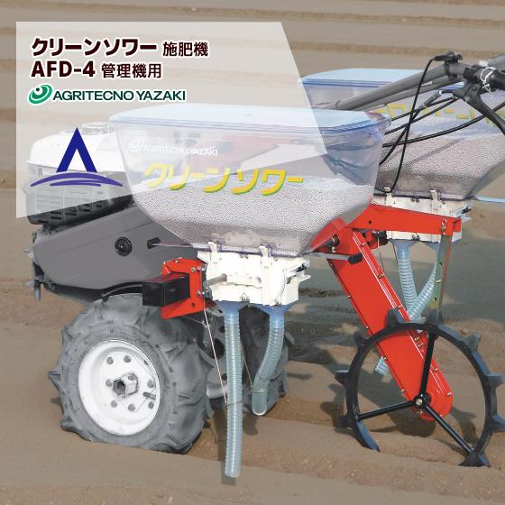 【アグリテクノ矢崎】管理機用追肥機 クリーンソワー AFD-4 ピン1本で簡単装着!