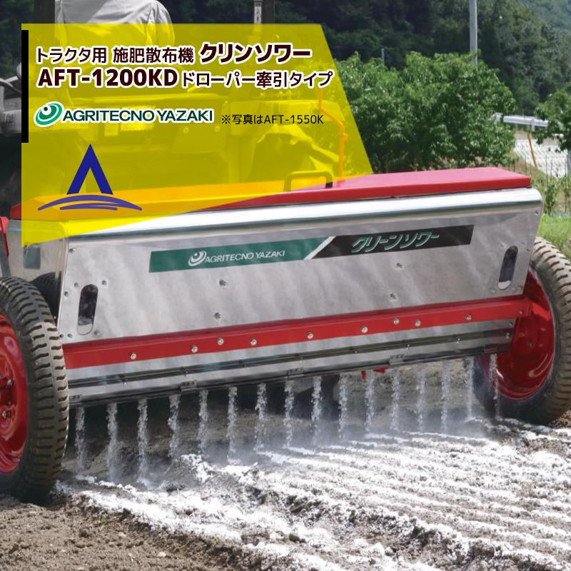 更にP5倍*要エントリー 7月4日20時~アグリテクノ矢崎|トラクタ用 施肥・散布機 クリーンソワーAFT-1200KD(ドローパー牽引タイプ)