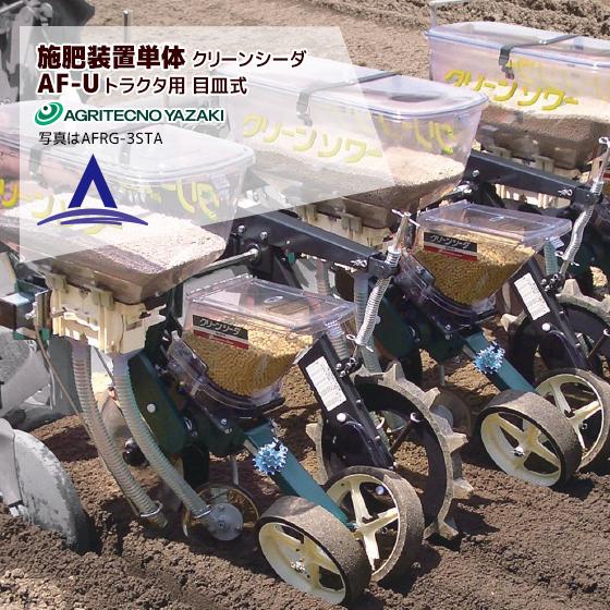 【アグリテクノ矢崎】トラクタ用目皿式播種機 施肥装置 AF-U