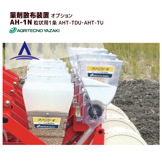 【アグリテクノ矢崎】<オプション>トラクタ用ロール式播種機 AHT-TU用 薬剤散布装置 AH-1N