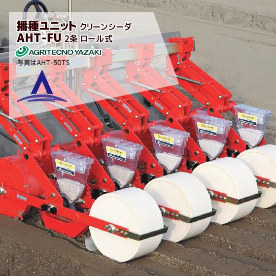 アグリテクノ矢崎|トラクタ用ロール式播種機 播種ユニット単品 AHT-FU(純正品)