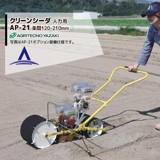 アグリテクノ矢崎|<ロール2個付属>播種機 クリーンシーダ AP-21ロール式播種機 人力