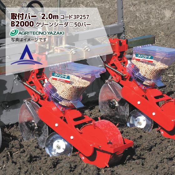 アグリテクノ矢崎|トラクタ用 播種ユニット取付バー B2000 ※本体別売り
