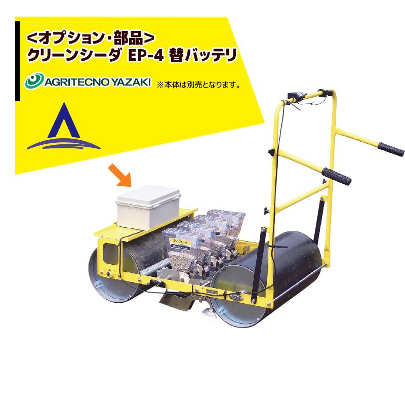 アグリテクノ矢崎 <部品・本体別売り>播種機 クリーンシーダ EP-4 替バッテリ