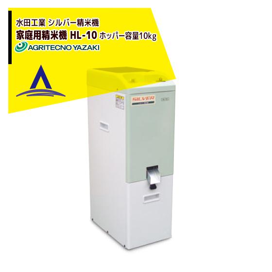 【アグリテクノ矢崎】水田工業 家庭用精米機 HL-10 ホッパー容量 10kg