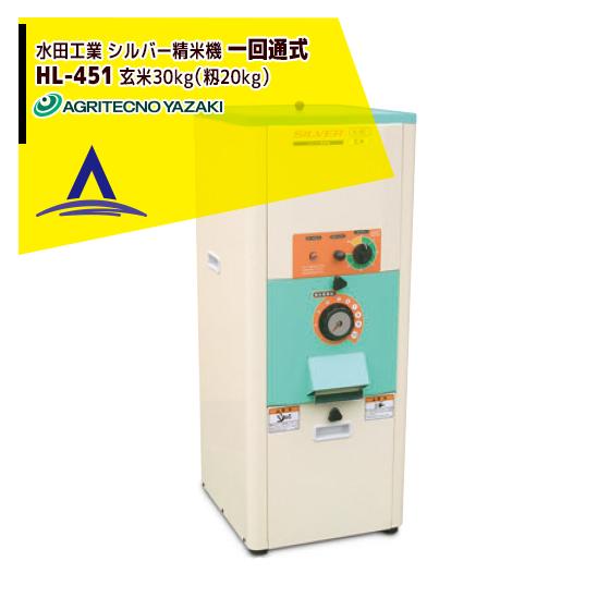 【アグリテクノ矢崎】水田工業 シルバー精米機(一回通式) HL-451 ホッパー容量 玄米30kg(籾20kg)