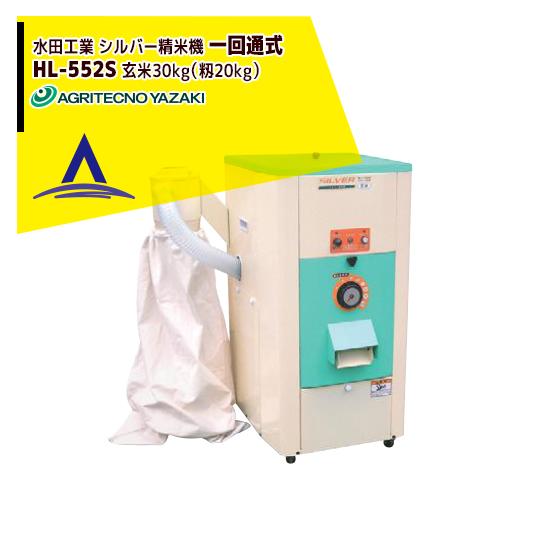 【アグリテクノ矢崎】水田工業 シルバー精米機(一回通式) HL-552S ホッパー容量 玄米30kg(籾20kg)