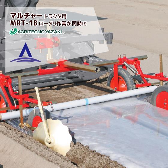 【アグリテクノ矢崎】マルチャー トラクタ用 MRT-1B