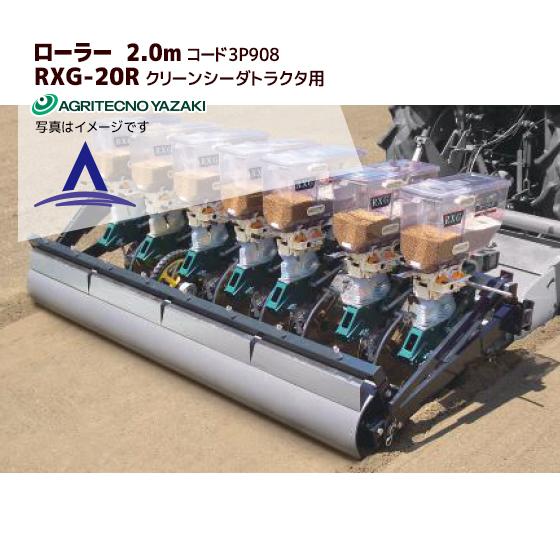 【アグリテクノ矢崎】播種機 クリーンシーダ トラクタ用 ローラー部 RXG-20R