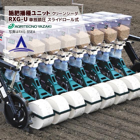 アグリテクノ矢崎|RXGS・RXGSBシリーズ 施肥播種ユニット単品 RXG-U(純正品)
