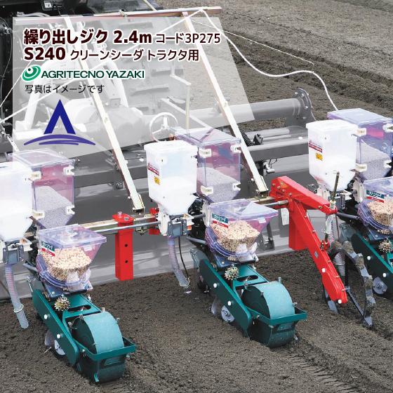 【アグリテクノ矢崎】トラクタ用 播種ユニット 繰出しジク S240
