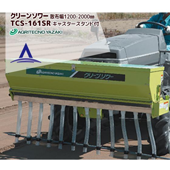 【アグリテクノ矢崎】土壌改良剤散布機 クリーンソワー TCS-161SR