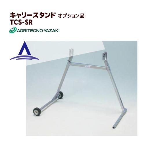【アグリテクノ矢崎】<オプション> クリーンソワー 車輪付スタンド TCS-SR