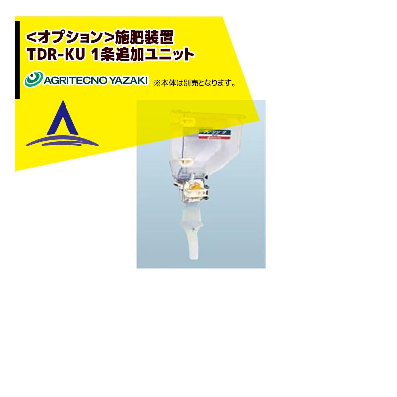 アグリテクノ矢崎 <オプション・本体別売り>施肥装置 TDR-KU 1条追加ユニット