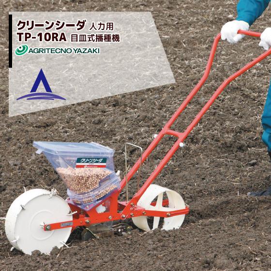 【アグリテクノ矢崎】播種機 クリーンシーダ TP-10RA 目皿式播種機 人力(目皿付属)