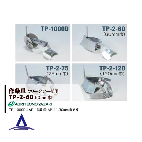 【アグリテクノ矢崎】クリーンシーダ 作条爪 TP-2-60 60mm巾2個セット