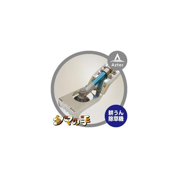 【美善】耕うん除草機「タマの手」TT-001 替刃TT-101セット品