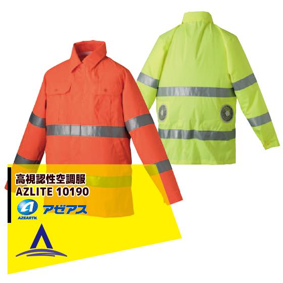 【アゼアス】高視認性空調服 AZLITE 10190 (空調服、ファン、バッテリー、ケーブルのセット)