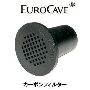 【ユーロカーブ】カーボンフィルター(全シリーズ対応)【正規品】