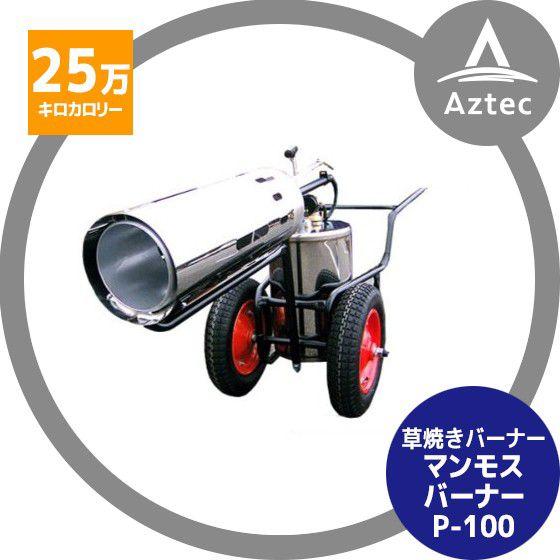 【ピリオン】草焼きバーナーマンモスバーナーP-100(25万キロカロリー)