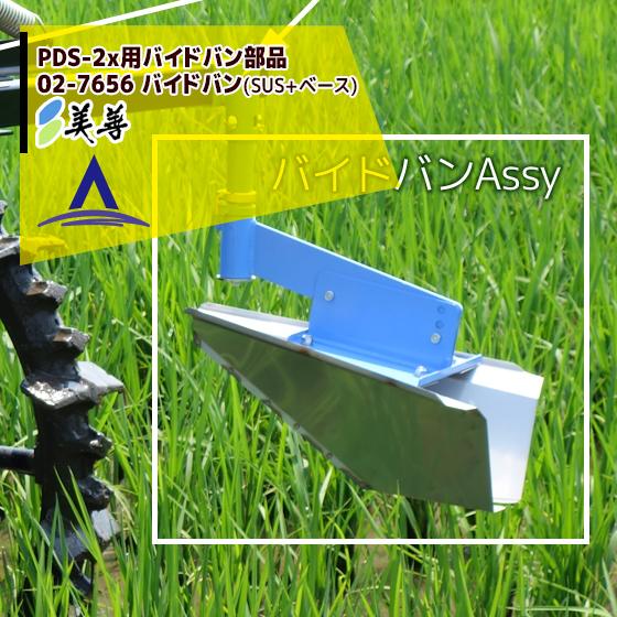 【美善】<オプション>PDS-2x用 バイドバン部品 02-7655 バイドバン(SUS+ベース)