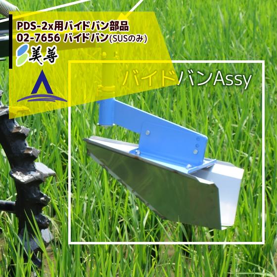 【美善】<オプション>PDS-2x用 バイドバン部品 02-7655 バイドバン(SUSのみ)
