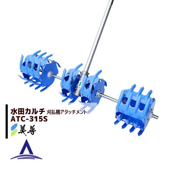 【美善】刈払機用アタッチメント 水田除草カルチ ATC-315S