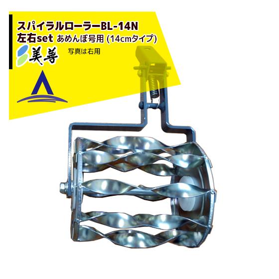 【美善】水田用株間除草機「あめんぼ号」用 スパイラルローラーBL-14N(14cmタイプ)左右セット品