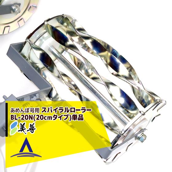 【美善】水田用株間除草機「あめんぼ号」用 スパイラルローラーBL-20N(20cmタイプ)単品