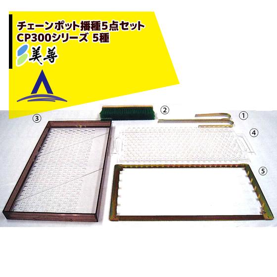 【美善】チェーンポット播種5点セット CP300シリーズ5種