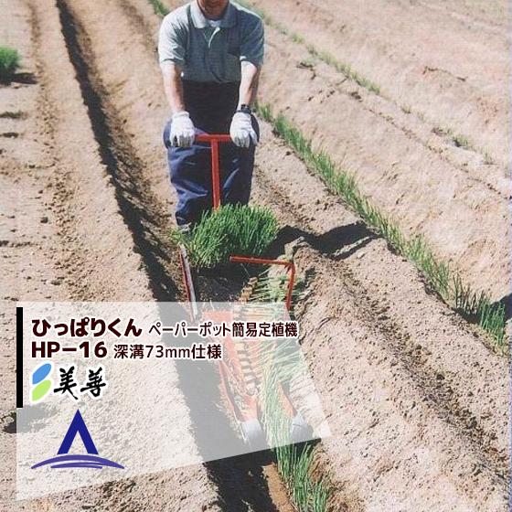 【美善】簡易定植機「ひっぱりくん」 HP-16(深溝73mm仕様)