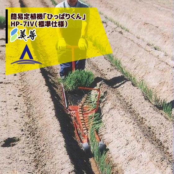 【美善】簡易定植機「ひっぱりくん」 HP-7IV(標準仕様)