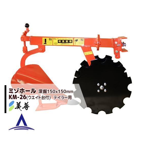 【美善】ミゾホール KM-26 深幅150×150mm ティラー用(ウエイト台付き)