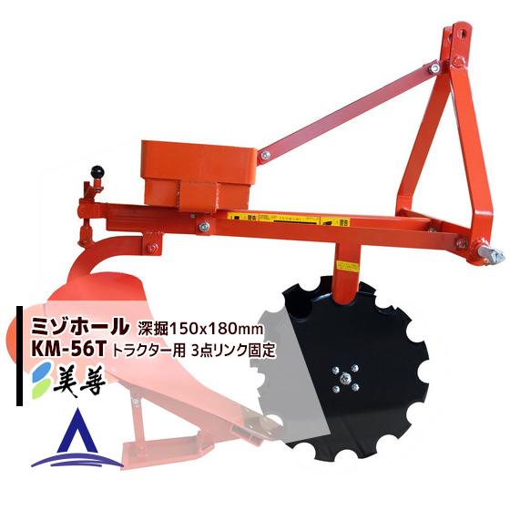 【美善】ミゾホール KM-56T 深幅150×幅180mm トラクター用3点リンク固定