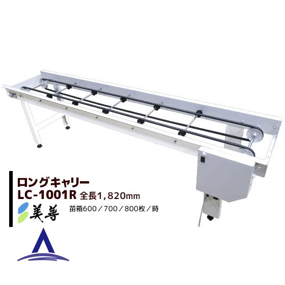 【美善】ロングキャリー LC-1001R