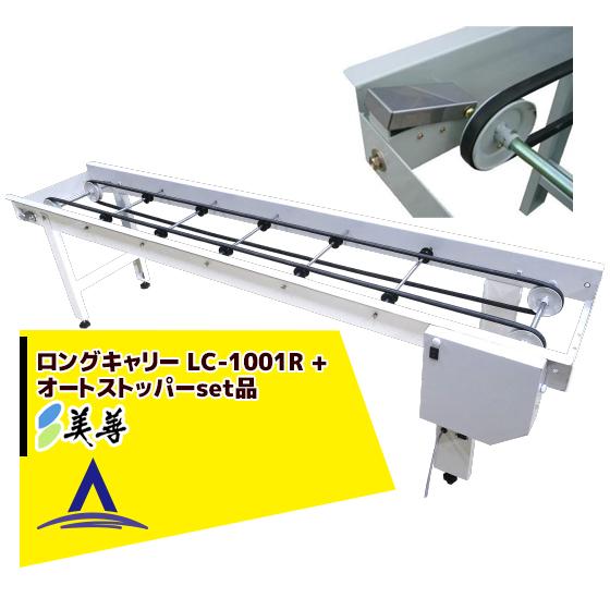 【美善】ロングキャリー LC-1001R オプション「オートストッパー」付