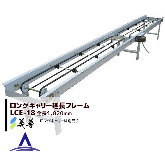 【美善】ロングキャリー延長フレーム LCE-18