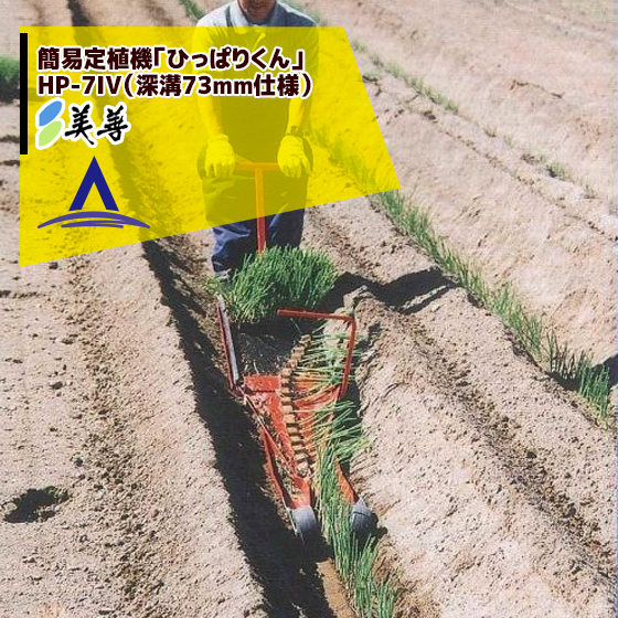 【美善】簡易定植機「ひっぱりくん」 HP-7IV(深溝73mm仕様)