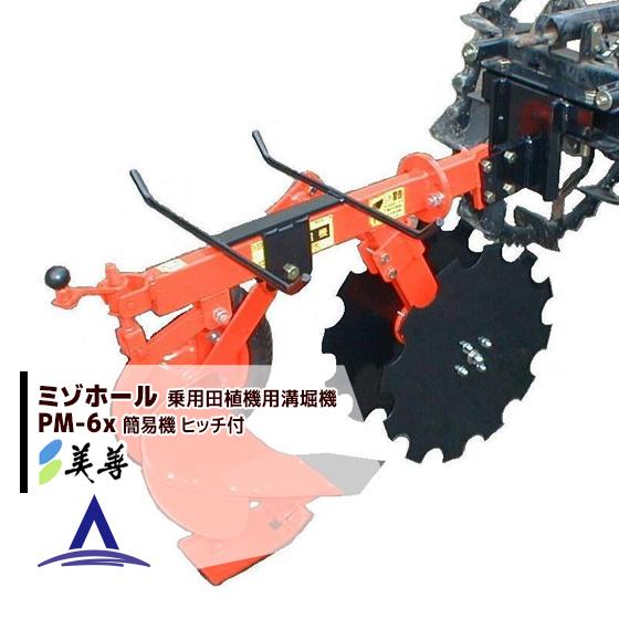 【美善】ミゾホール PM-6X 乗用田植機用 (適合表裏面) ヒッチ付属