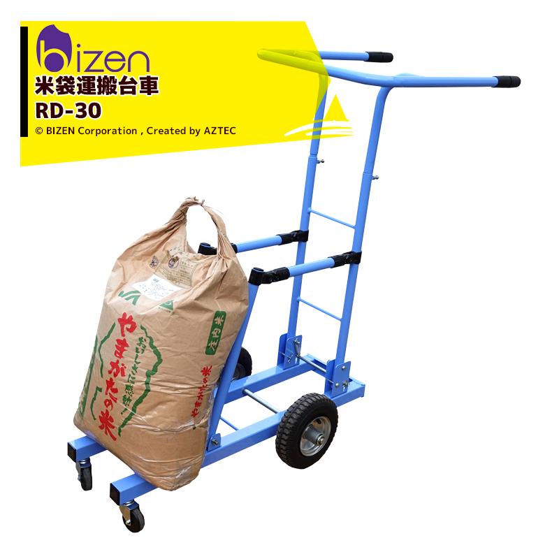 体にやさしい米袋移動台車 秀逸 てこの原理で米袋が腰の高さに 美善 米袋運搬台車うんぱんマン アウトレット RD-30 積載量30kg 1袋 折り畳み可能 まで