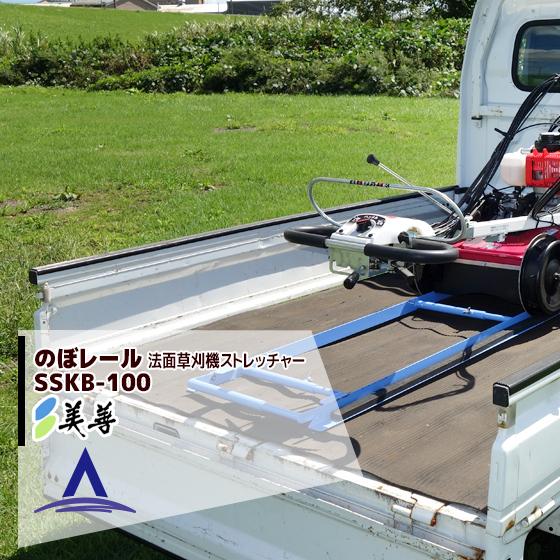 【美善】法面草刈機昇降ストレッチャー のぼレール SSKB-103 昇降レール
