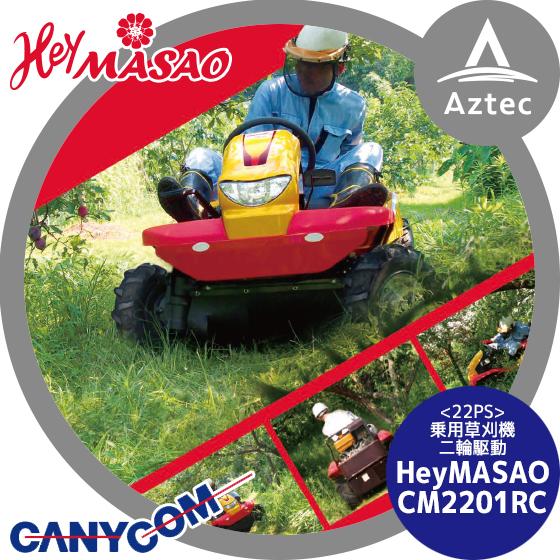【筑水キャニコム】草刈作業車 ヘイマサオ CM2201RC 刈幅975mm/22PS