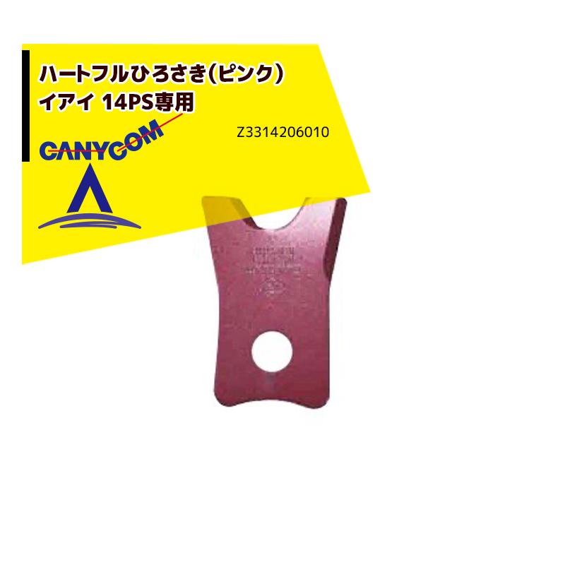 筑水キャニコム|ヘイマサオ純正替刃セット ハートフルひろさき(ピンク)イアイ 14PS専用 Z3314206010