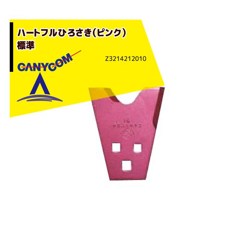 筑水キャニコム|ヘイマサオ純正替刃セット ハートフルひろさき(ピンク) Z3214212010