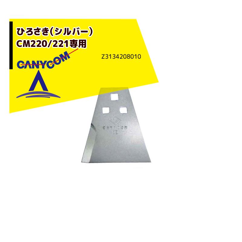筑水キャニコム|ヘイマサオ純正替刃セット ひろさき(シルバー)CM220/221専用 Z3134208010