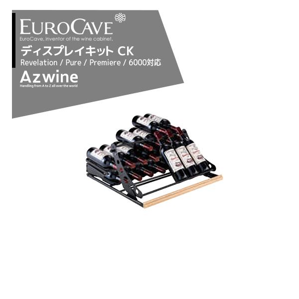 【EUROCAVE・消耗品】ディスプレイキット(CK)最大収容本数32本【クラッシック83シリーズ対応】
