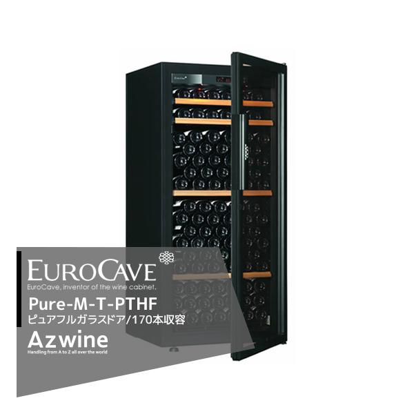 【EUROCAVE】ユーロカーブ ピュア Pure-M-T-PTHF フルガラスドア/170本収容