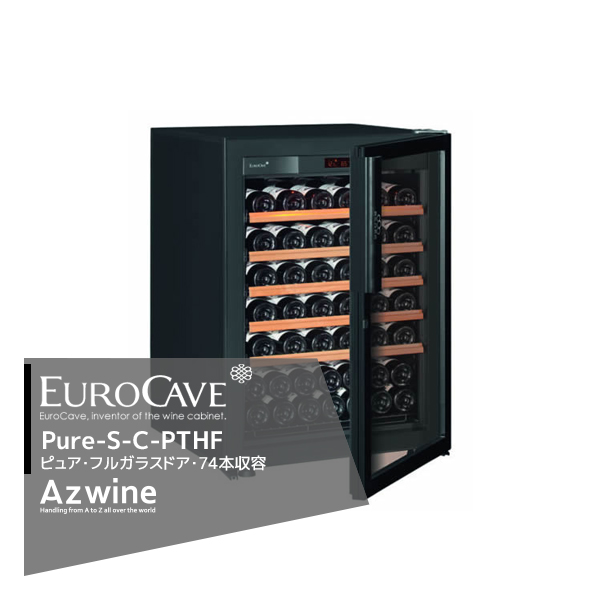 【EUROCAVE】ユーロカーブ ピュア Pure-S-C-PTHF フルガラスドア/74本収容
