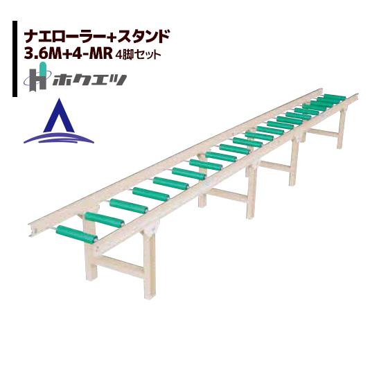 【ホクエツ】 ナエローラー 3.6M+スタンド 4-MR(4脚入)