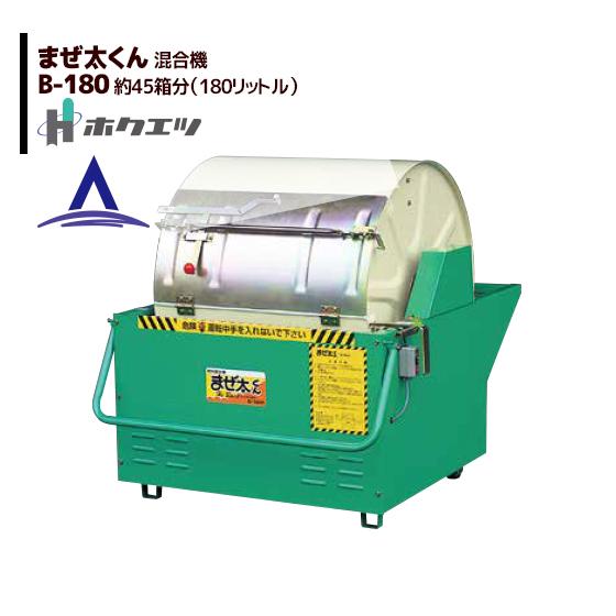【ホクエツ】混合機(土・肥料・飼料等) まぜ太くん B-180